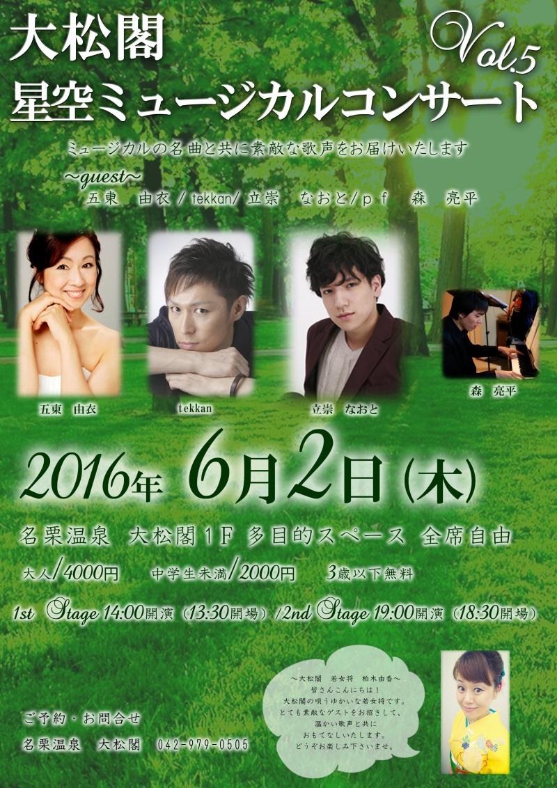 「星空ミュージカルコンサート」6月2日(木)