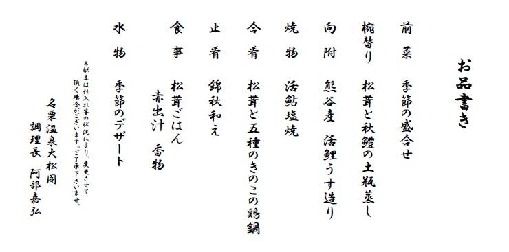 matsutake_menu
