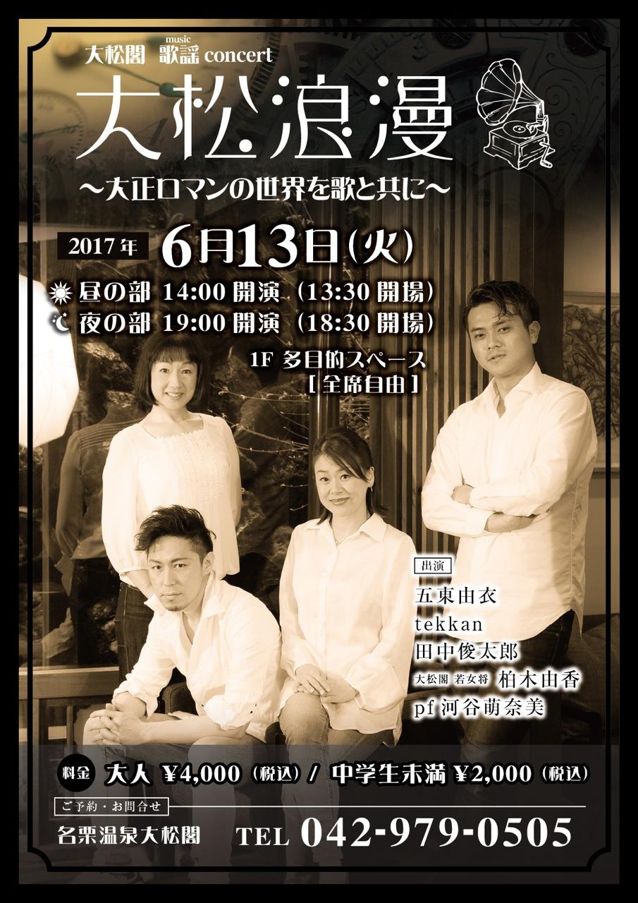 大松閣スペシャルコンサート♪6月13日(火)に開催決定です!