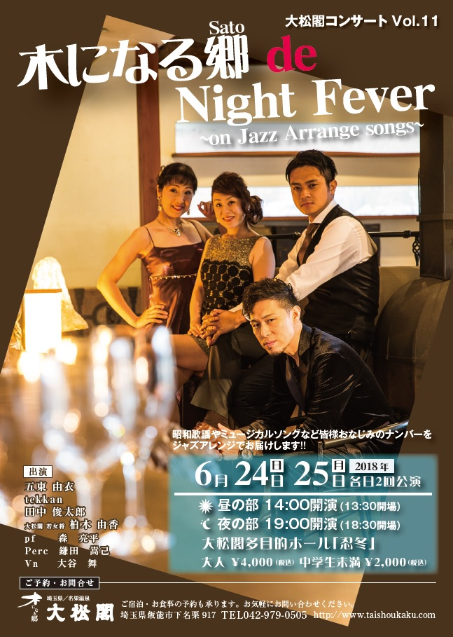 「木になる郷(Sato) de Night Fever  ~ on Jazz Arrange songs」