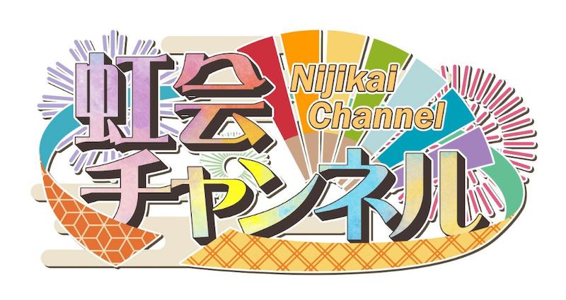 虹会チャンネル