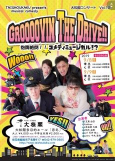大松閣コンサート GROOOOVIN THE DRIVE