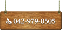 042-979-0505