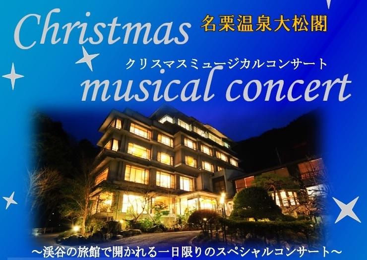 2016年 クリスマスコンサート