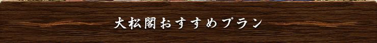 大松閣おすすめプラン