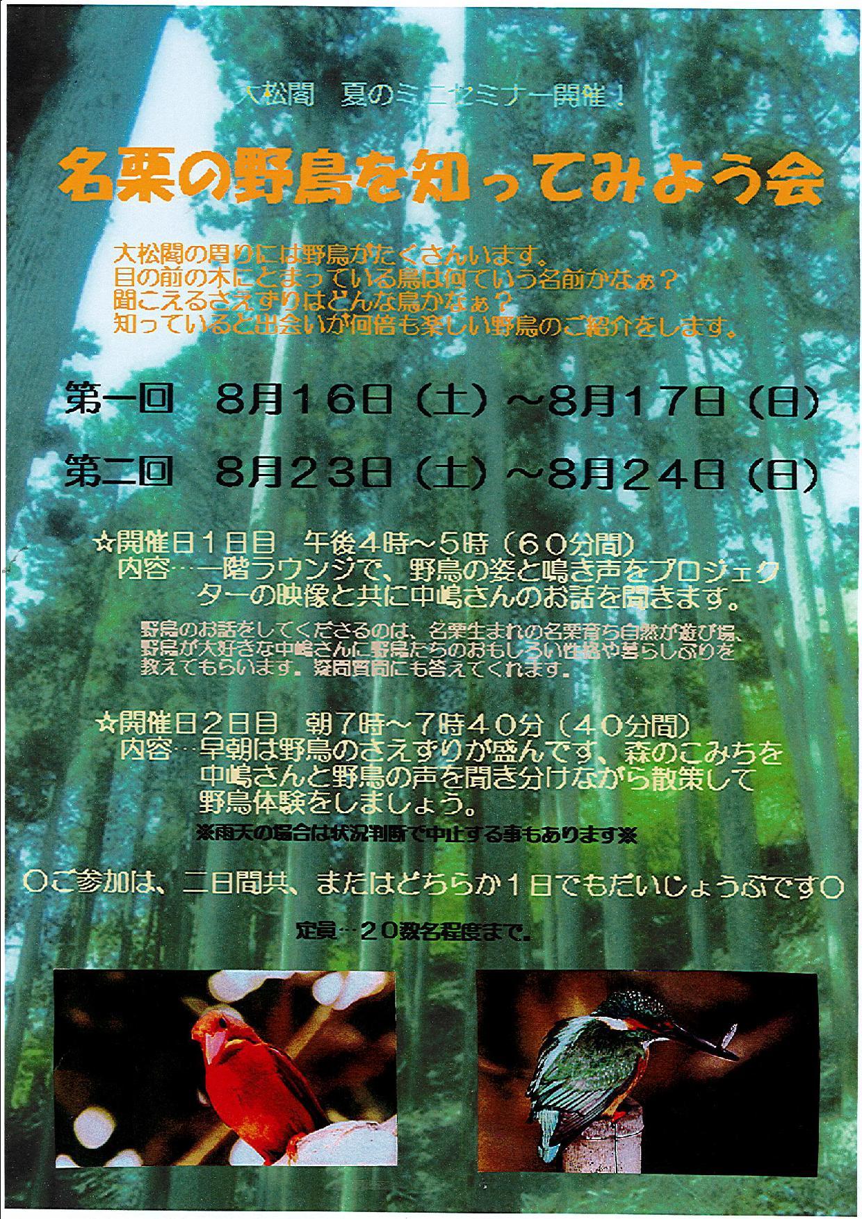 *名栗の野鳥 ミニセミナー*8/16(土)、8/23(土)