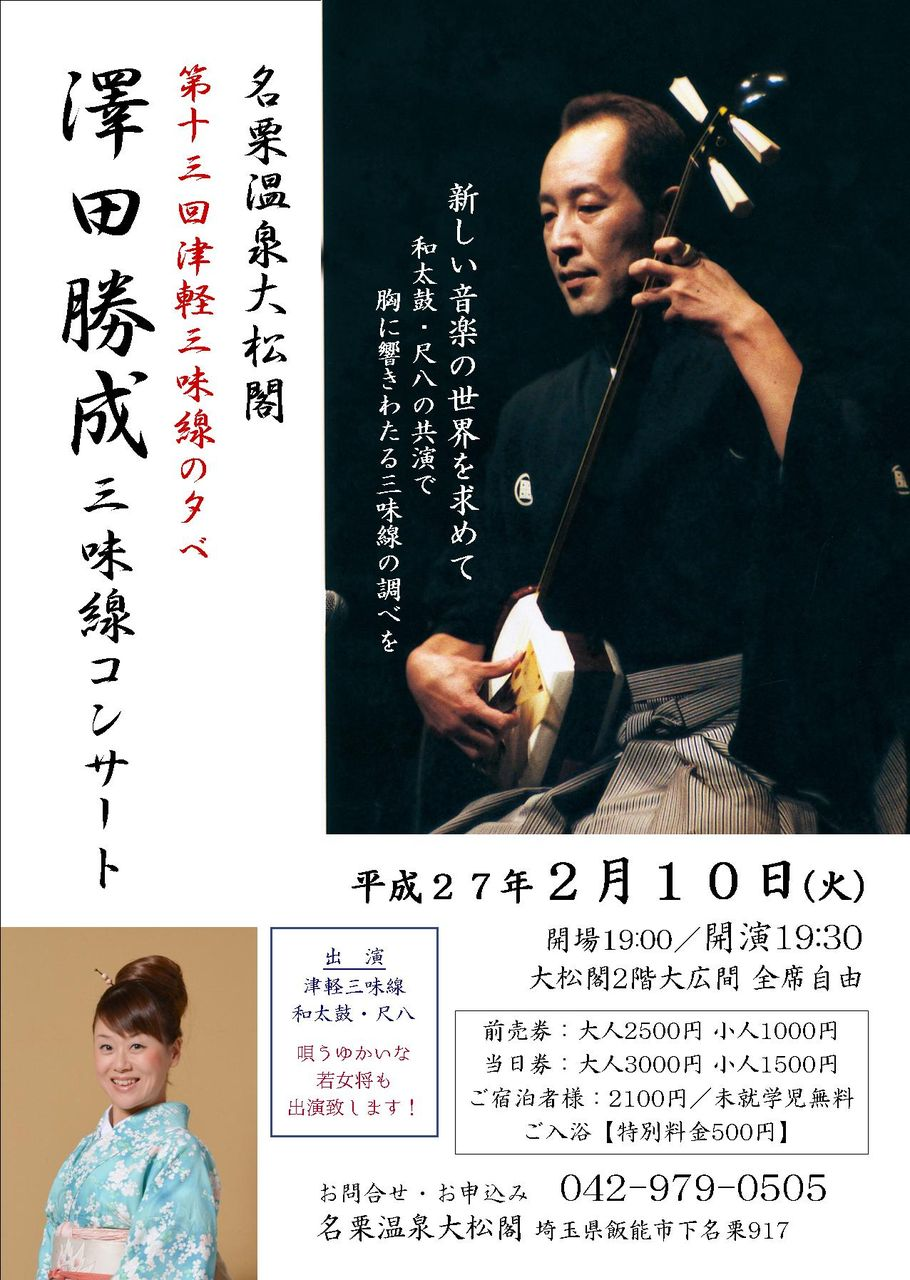 *澤田勝成三味線コンサート*2/10