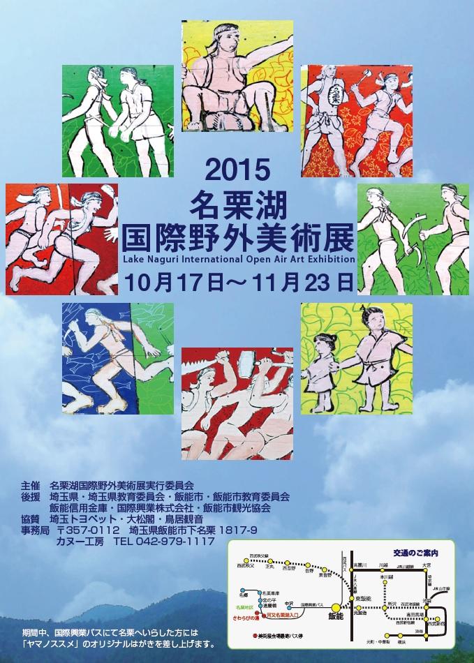 2015 名栗湖野外美術展10/17~11/23