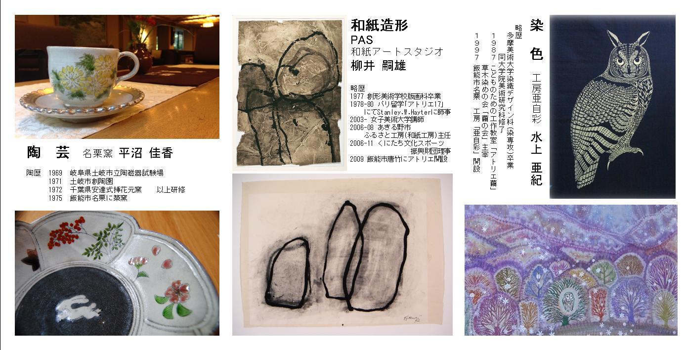 大松閣リニューアル記念・こけら落し企画 11.12(木)~11.23(月・祝)
