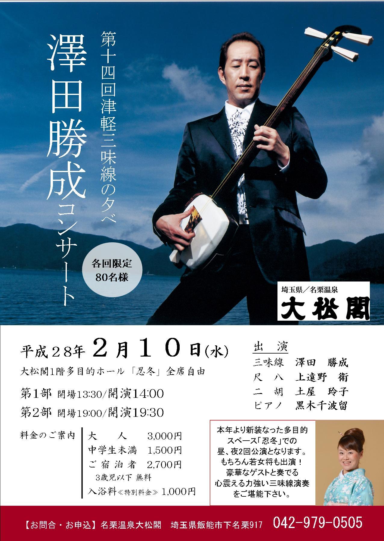 澤田 勝成 津軽三味線の夕べ 2月10日