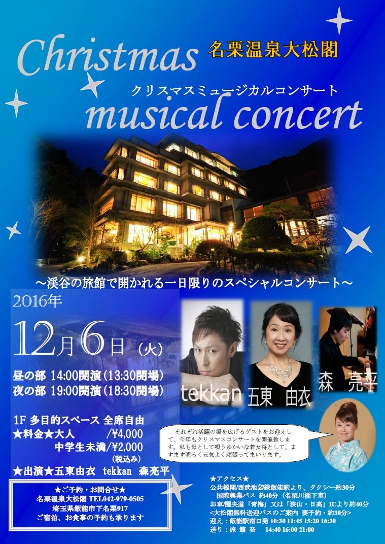 *速報・クリスマスコンサート*12月6日(火)に開催!