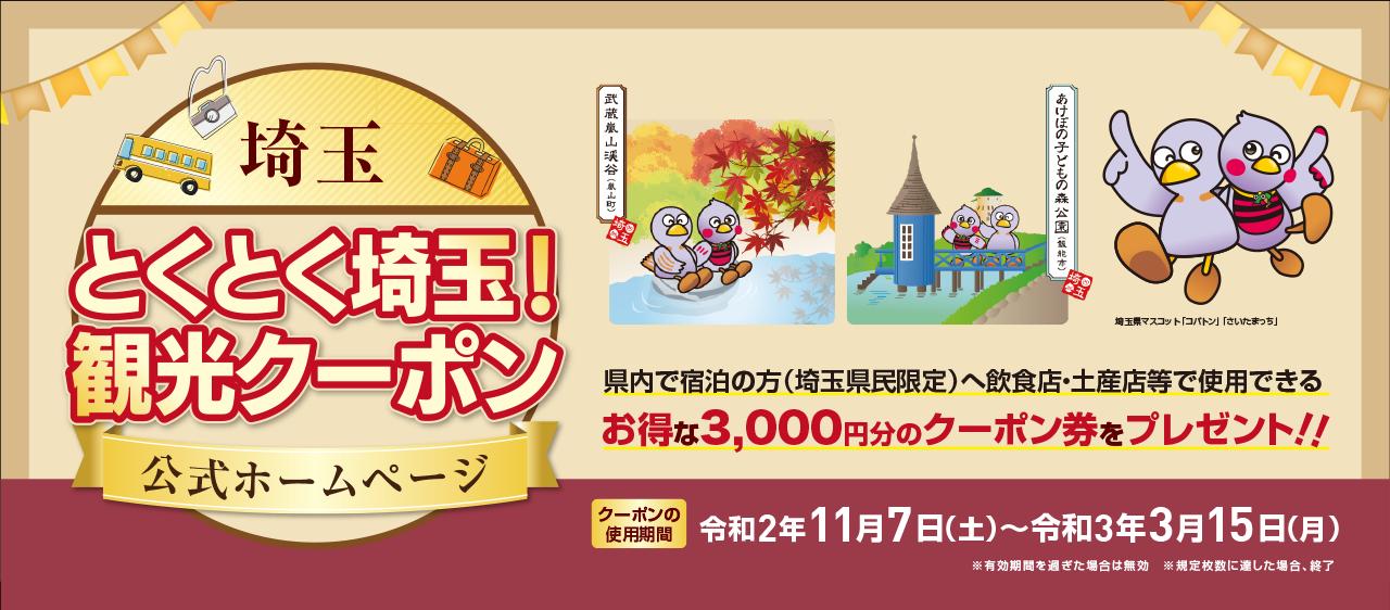 「とくとく埼玉!観光クーポン」