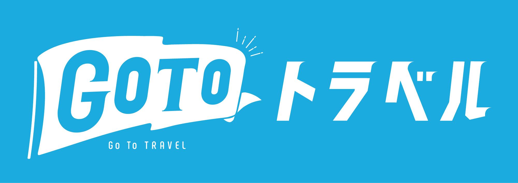緊急事態宣言に伴う全国的な旅行に係る Go To トラベル事業の取扱いについて(2021年1月8日)