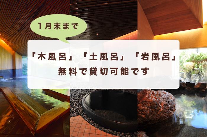 【2022年1月末まで】「木風呂」「土風呂」「岩風呂」無料で貸切可能です!